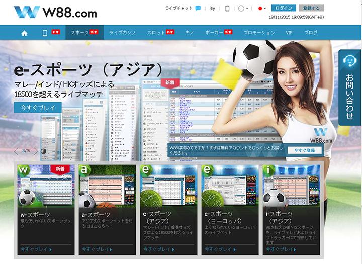 w88 スポーツブック オンラインカジノ