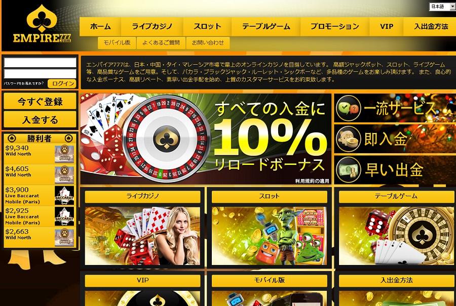 エンパイア777 オンラインカジノ ライブカジノ