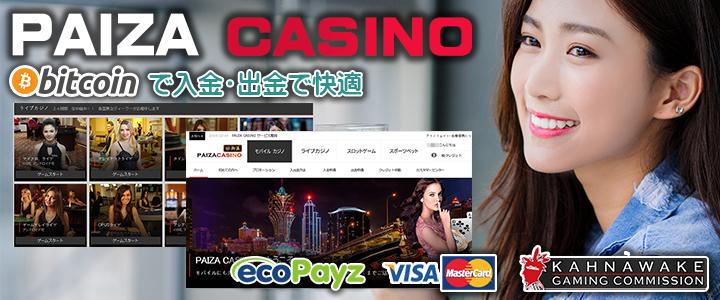 エルドアカジノ(旧パイザカジノ) オンラインカジノ ビットコイン