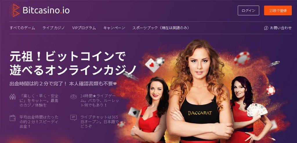 ビットカジノ 仮想通貨 入金出金 オンラインカジノ