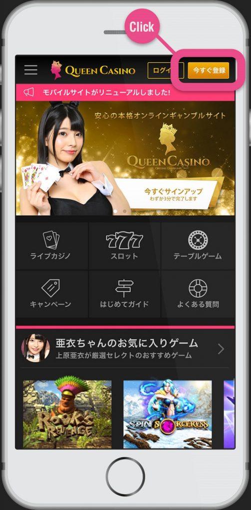 クイーンカジノ登録1