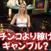 パチンコよりも稼げるギャンブルをお探しの方はオンラインカジノを知って頂けたら